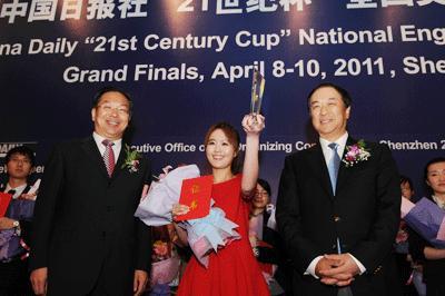 21世纪杯全国英语演讲比赛冠军