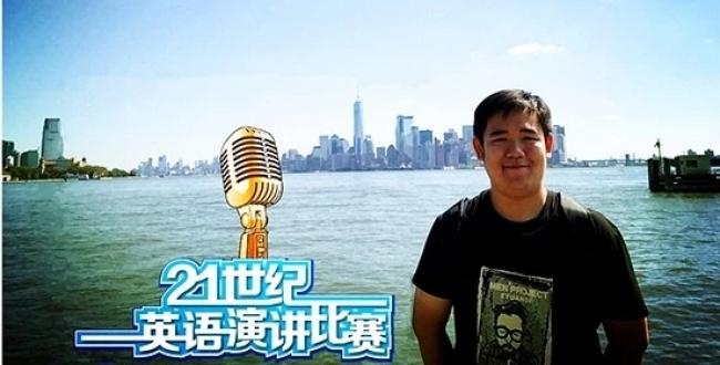 """千人講堂、三尺講臺都是他的舞臺——他是想成為優秀物理老師的""""21世紀杯""""冠軍臧英杰"""