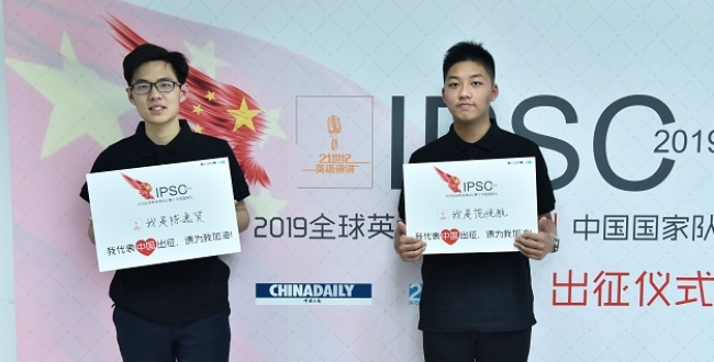 中國選手出戰英語演講界奧林匹克大賽