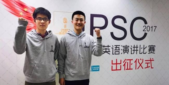 IPSC2017国际赛:99少年出征伦敦,让世界听到他们的声音