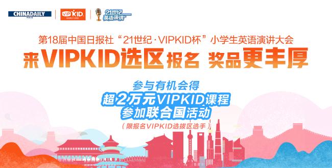 """第十八屆""""21世紀·VIPKID杯""""小學生英語演講大會開始報名啦~"""