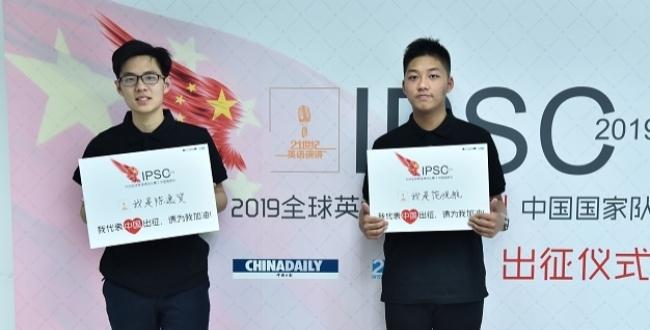 中国选手出战英语演讲界奥林匹克大赛