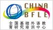 全国基础外语教育研究培训中心