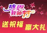 2010教师节送大礼
