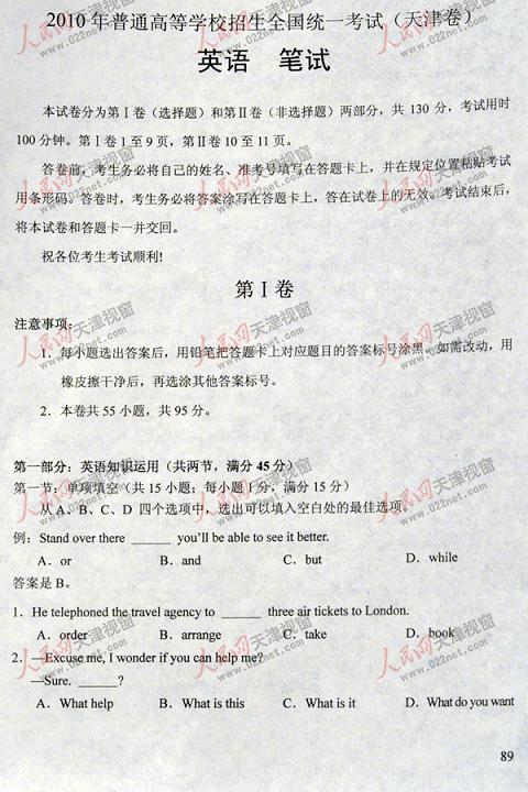 2010年天津高考英语真题