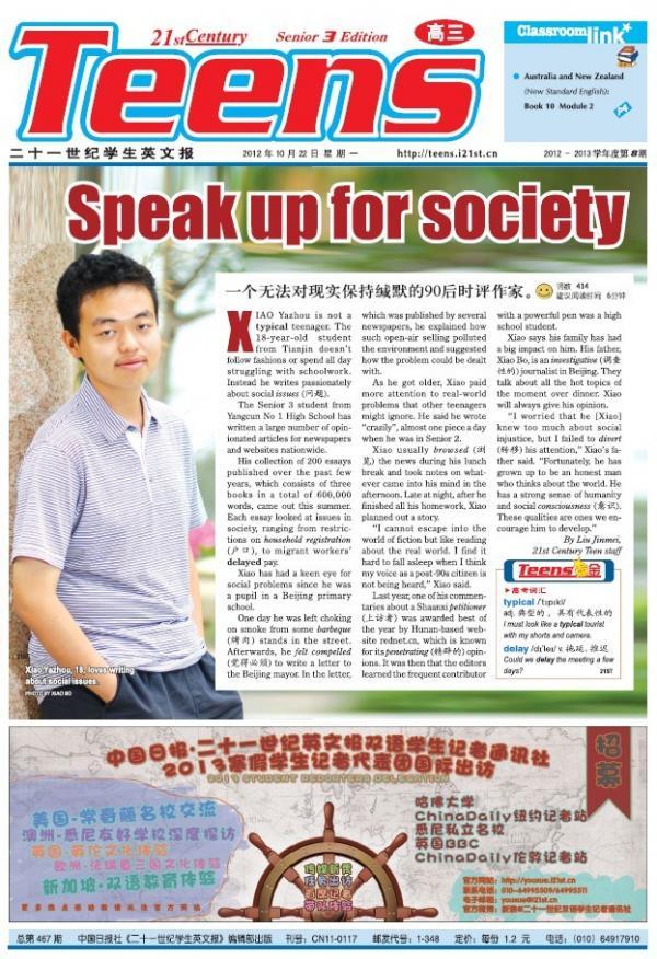 """中学阶段发表大量时评文章,结集出版三本时评专著,天津市武清区杨村一中高三学生肖亚洲近期受到部分主流媒体的关注。10月22日,肖亚洲作为封面人物,登上我国唯一的英文日报《中国日报》旗下的《21世纪学生英文报》""""高三版"""",成为读者关注的焦点。英文媒体视角下的90后时评作家肖亚洲是什么样儿?   《21世纪学生英文报》是国内第一份面向中学生的英语时事周报,以视角独特著称。该报""""高中版""""头版追求杂志式设计风格,每期以一个整版推出一位封面人物,报道每周风云人物、热"""