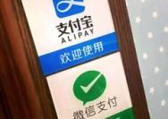 中国移动支付领先全球