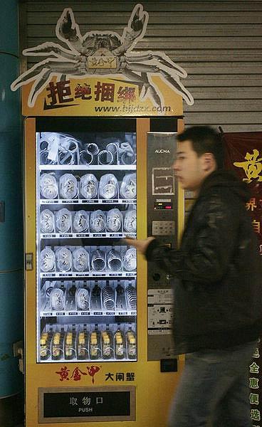 大闸蟹自动售货机