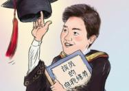 湖南大学硕士因剽窃被撤销学位