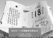 """""""十四年抗战""""入教材"""