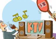 6000多首歌曲从KTV下架