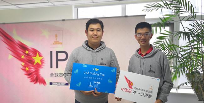 IPSC2018国际赛系列报道:中国青年出征国际赛 让世界倾听中国声音