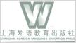 上海外语教育出版社