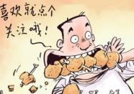 """拒绝""""大胃王""""假吃,杜绝餐饮浪费"""
