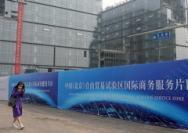 """自贸区""""上新"""",改革开放再升级"""