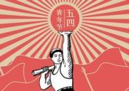 无奋斗、不青春:中国青年五四奖章获得者群像