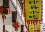 沙县小吃:走出国门的中国美食