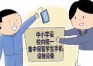 """""""北京版""""中小学手机管理办法出台"""